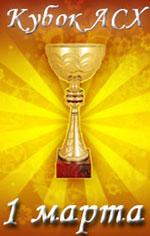 Кубок АСХ 2014 - Предварительная регистрация закончена